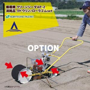【アグリテクノ矢崎】クリーンシーダAP-21/AP-2 消耗品 クドウリン/ローラゴムセット|aztec