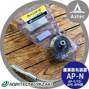 【アグリテクノ矢崎】クリーンシーダ 農薬散布装置 AP-N(AP-1/1D・APS・APH用)|aztec