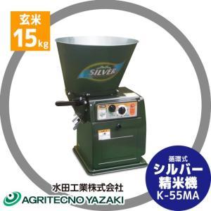 アグリテクノ矢崎|水田工業 シルバー精米機(循環式) K-55MA ホッパー容量 玄米15kg/籾10kg|aztec