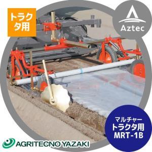 【アグリテクノ矢崎】マルチャー トラクタ用 MRT-1B|aztec