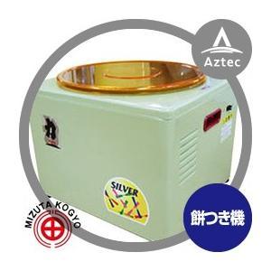 【アグリテクノ矢崎】餅つき機 NK-301 (2〜3升用)...