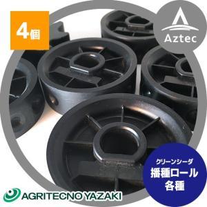 【アグリテクノ矢崎】クリーンシーダ 播種ロール 4個セット|aztec