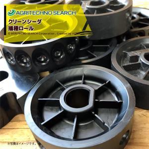 【アグリテクノ矢崎】クリーンシーダ 播種ロール 3個セット|aztec