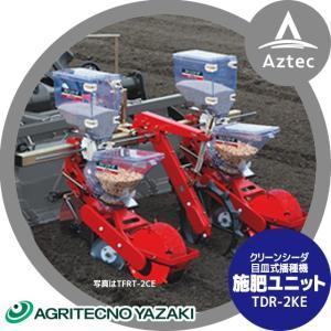 アグリテクノ矢崎 トラクタ用目皿式播種機 施肥装置 TDR-2KE(140) aztec