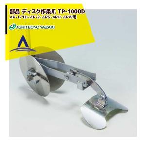【アグリテクノ矢崎】クリーンシーダ 作条爪 TP-1000D(AP-1/1D・AP-2・APS・APH・APW用)|aztec