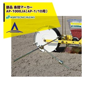 【アグリテクノ矢崎】クリーンシーダ 条間マーカー AP-1000JA(AP-1/1D用)|aztec