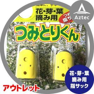 【ストラパック】Sサイズ限定!つみとりくん 爪付き指サック aztec