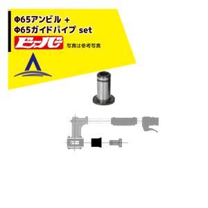 ビーバー|<部品>Φ65アンビル + Φ65ガイドパイプ set品 マジックハンマー用|aztec