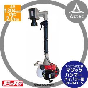 ビーバー|杭打機 マジックハンマー RP-041LS ハイパワー型 (全長1,304mm/打撃力2.0t/ゼノア41.5ccエンジン搭載)|aztec