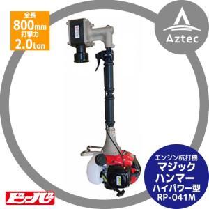 ビーバー|杭打機 マジックハンマー RP-041M ハイパワー型 (全長781mm/打撃力2.0t/ゼノア41.5ccエンジン搭載)|aztec