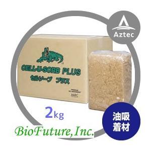 バイオフューチャー 油吸着剤 セルソーブプラス 2kg/箱(500gx4袋) aztec