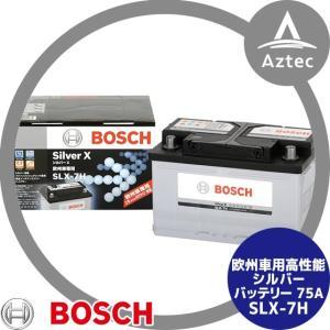 【BOSH】SLX-7H 欧州車用高性能シルバーバッテリー 75A 保証付 aztec