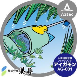 【美善】水田用除草機アタッチメント「アイガモン」AG-001|aztec