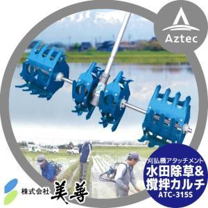 美善|刈払機用アタッチメント <3条用>水田除草カルチ ATC-315S