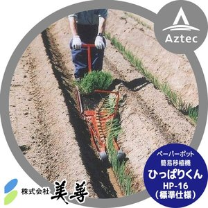 ●チェーンポット専用の簡易移植機です。 ●「溝切り→植付け→土寄せ→鎮圧」の移植作業が同時に行えます...