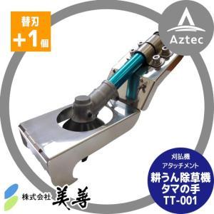 【美善】耕うん除草機「タマの手」TT-001 替刃TT-101セット品|aztec