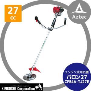 【キンボシ】バロン27 刈払機(防振付) CFB4A-TJ27E エンジン式|aztec