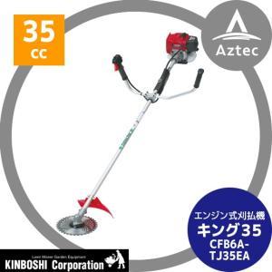 【キンボシ】キング35刈払機(防振付) CFB6A-TJ35EA 2サイクルエンジン式|aztec