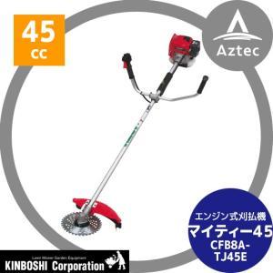【キンボシ】マイティー45刈払機(防振付) CFB8A-TJ45E エンジン式|aztec