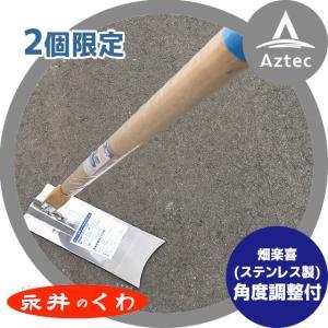 【永井のくわ】<2個限り!倉庫から発掘!>畑楽喜 大 (ステンレス製)角度調整付 aztec