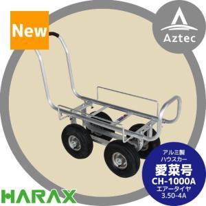 ハラックス HARAX アルミ運搬車 愛菜号 CH-1000A エアータイヤ 重量 10.7kg ・積載重量 100kg AZTEC PayPayモール店