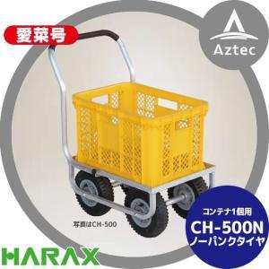 ハラックス HARAX アルミ運搬車 愛菜号 CH-500N ノーパンクタイヤ(2.50-4N) 重量 6.3kg AZTEC PayPayモール店