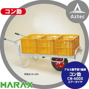 【ハラックス】コン助 CN-60DX アルミ製 平形1輪車 20kgコンテナ用