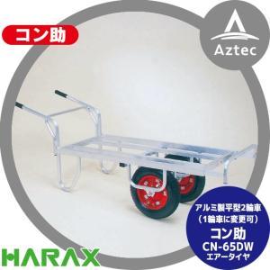 ハラックス HARAX アルミ運搬車 コン助 CN-65DW アルミ製 平形2輪車 1輪車に付け替え可能タイプ AZTEC PayPayモール店