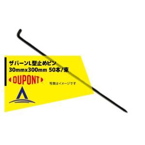 DuPont ザバーン専用L型止めピン 30mmx300mm 50本/束 P-L300 aztec