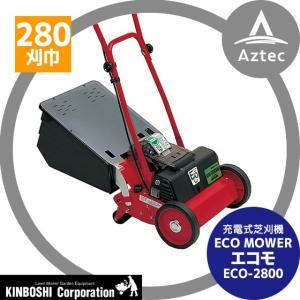 【キンボシ】エコモ2800  ECO-2800 日本製!リチウムイオン電池搭載!充電自走式!|aztec