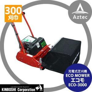 【キンボシ】エコモ3000  ECO-3000(自走式) 日本製!リチウムイオン電池搭載!充電自走式!|aztec