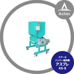 【アスプレ】スプールバンパー破砕機 アスプレ KG-B|aztec