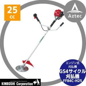【キンボシ】GS 4サイクル刈払機(防振付) FFB4C-H25 エンジン式|aztec