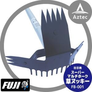 【フジ鋼業】スーパーマルチホーク 草ヌッキー FB-001|aztec
