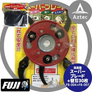 【フジ鋼業】鬼の爪 改良型スーパーブレード FB-004 本体+替刃FB-007 30枚セット|aztec