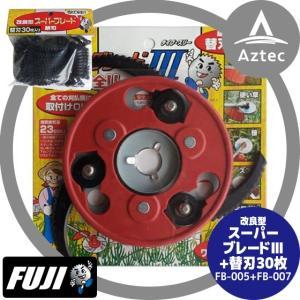【フジ鋼業】鬼の爪 改良型スーパーブレード FB-005 本体+替刃FB-007 30枚セット|aztec