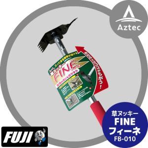 【フジ鋼業】草ヌッキーFINE フィーネ FB-010|aztec