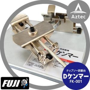 【フジ鋼業】Dケンマー チップソー研磨台 FK-001|aztec