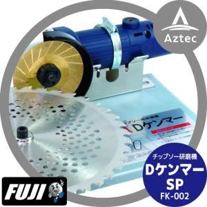【フジ鋼業】DケンマーSP チップソー研磨機 FK-002 低速グラインダー研磨台付|aztec