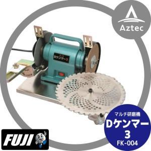 【フジ鋼業】Dケンマー3 マルチ研磨機 FK-004 両頭グラインダー式研磨機|aztec