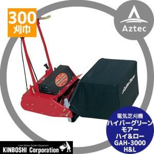 【キンボシ】ハイパーグリーンモアー ハイ&ロー  GAH-3000 H&L(自走式) 業界初の電気式リール8枚刃|aztec