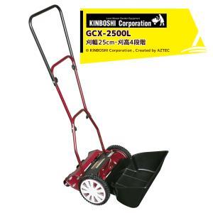 【キンボシ】手動芝刈機 クラシックモアーレジェンド GCX-2500R 刃調整不要の手動芝刈機|aztec