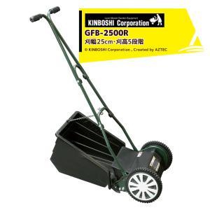【キンボシ】手動芝刈機 ブリティッシュモアーDX GFB-2500DX 刃調整不要の手動芝刈機|aztec