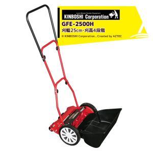 【キンボシ】手動芝刈機 ナイスイーグルモアー GFE-2500N 刃調整不要の手動芝刈機|aztec