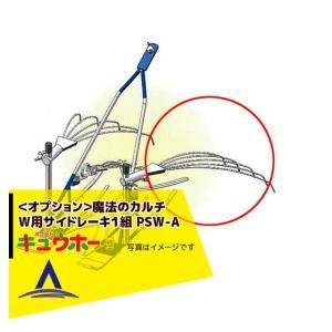 【キュウホー】<オプション>魔法のカルチ W用サイドレーキ1組 M-ZW-1|aztec