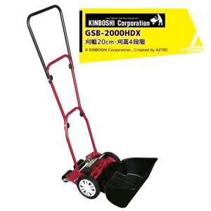 【キンボシ】手動芝刈機 ナイスバディーモアーDX GSB-2000NDX 刃調整不要の手動芝刈機|aztec