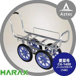 ハラックス HARAX アルミ運搬車 愛菜号 アルミ製 ハウスカー(タイヤ幅調節タイプ)  CH-1400 AZTEC PayPayモール店