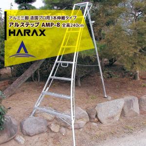 【ハラックス】アルステップ AMP-8<ピン式3本伸縮> 信頼の日本製!アルミ製 三脚脚立|aztec