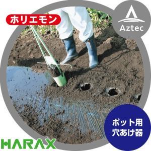 【ハラックス】ホリエモン HE-105(3.5寸ポット用) ポット苗用穴あけ器・施肥(追肥)にも