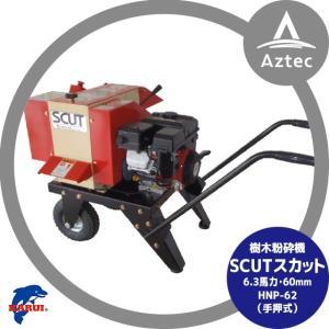 カルイ|SCUTスカット HNP-62 ナイフ&ハンマー式 手押し小型粉砕機|aztec